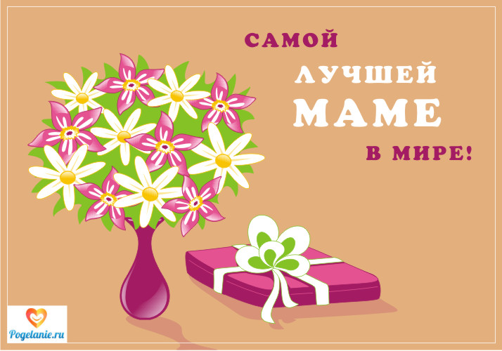 Поздравление маме с днем учителя короткие